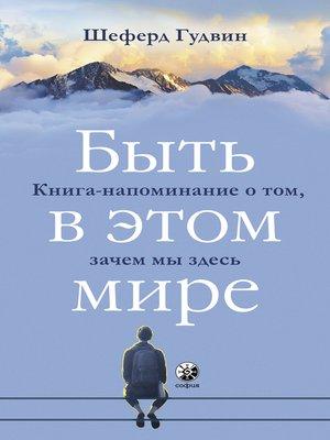 cover image of Быть в этом мире