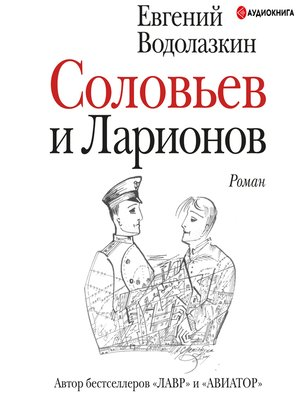 cover image of Соловьев и Ларионов