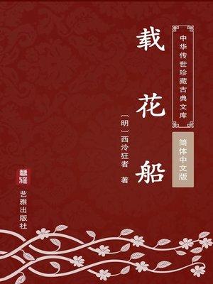 cover image of 载花船(简体中文版)