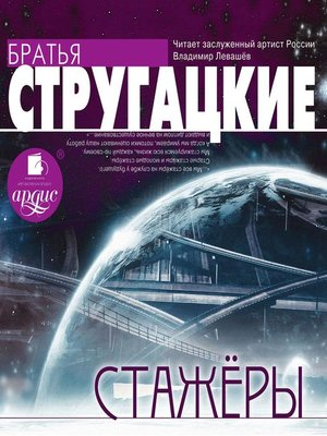 cover image of Стажеры