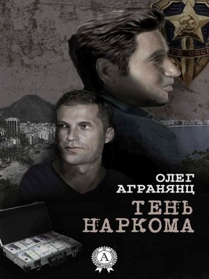 cover image of Тень наркома