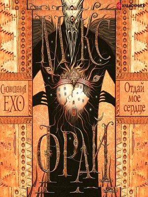 cover image of Отдай мое сердце. Сновидения Ехо