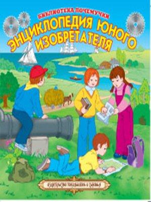 cover image of Энциклопедия юного изобретателя