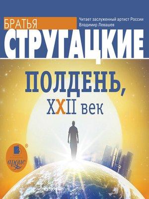 cover image of Полдень, XXII век