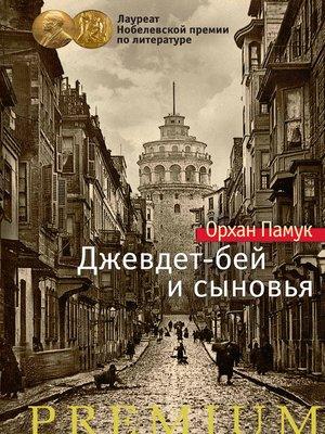 cover image of Джевдет-бей и сыновья