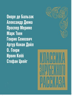 cover image of Классика зарубежного рассказа № 8