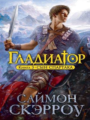 cover image of Гладиатор.