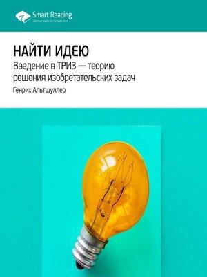 cover image of Найти идею. Введение в ТРИЗ — теорию решения изобретательских задач
