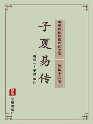 cover image of 子夏易传(简体中文版)