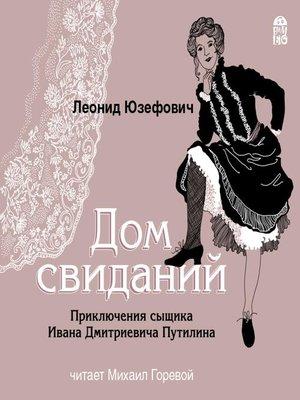 cover image of Дом свиданий