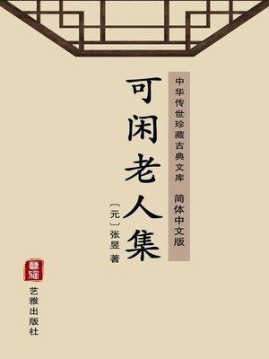 cover image of 可闲老人集(简体中文版)