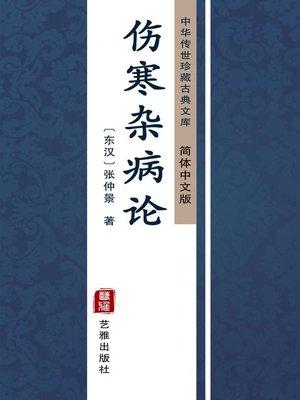 cover image of 伤寒杂病论(简体中文版)