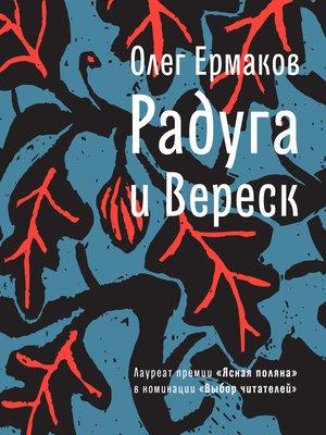 cover image of Радуга и Вереск