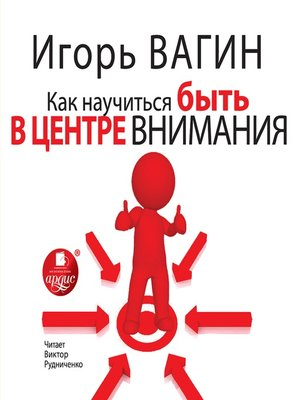 cover image of Как научиться быть в центре внимания