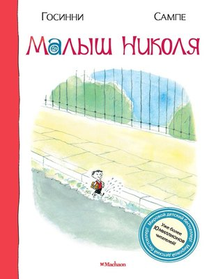 cover image of Малыш Николя