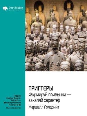 cover image of Триггеры. Формируй привычки — закаляй характер