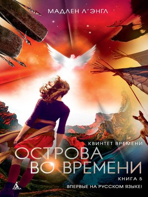 cover image of Острова во времени
