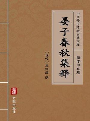 cover image of 晏子春秋集释(简体中文版)