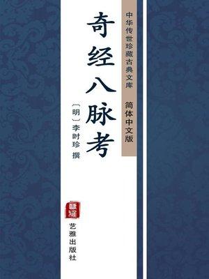 cover image of 奇经八脉考(简体中文版)
