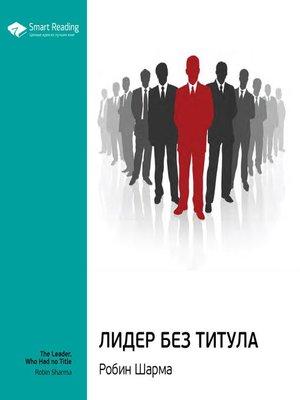 cover image of Лидер без титула