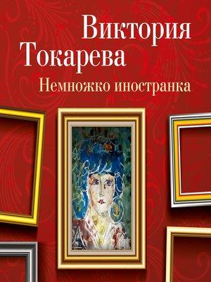 cover image of Немножко иностранка