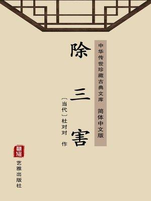 cover image of 除三害(简体中文版)