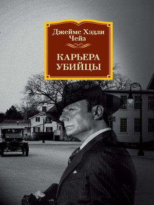 cover image of Карьера убийцы