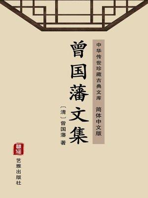 cover image of 曾国藩文集(简体中文版)