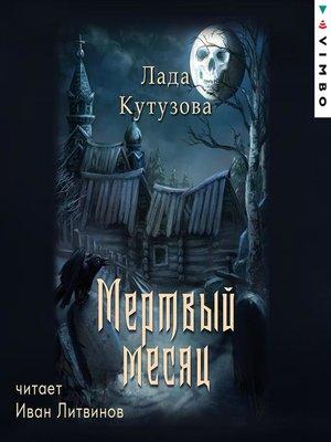 cover image of Мертвый месяц