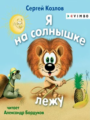 cover image of Я на солнышке лежу