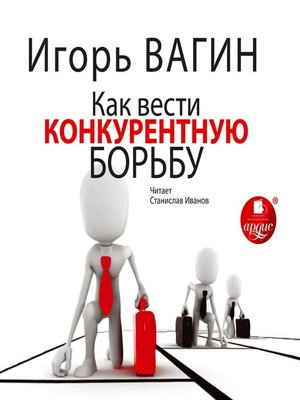 cover image of Как вести конкурентную борьбу