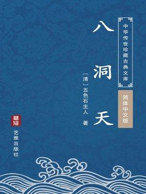 cover image of 八洞天(简体中文版)