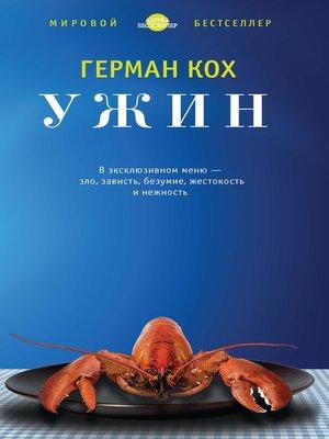 cover image of Ужин