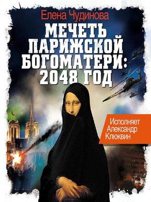 cover image of Мечеть Парижской Богоматери