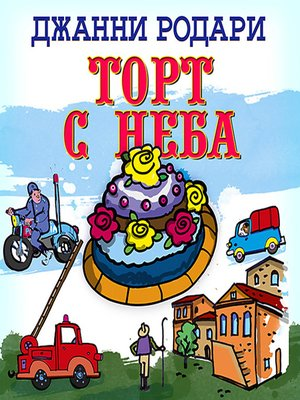 cover image of Торт с неба