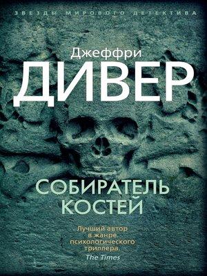 cover image of Собиратель костей
