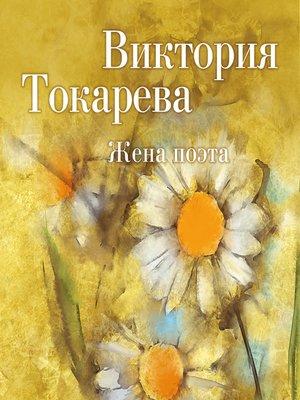 cover image of Жена поэта