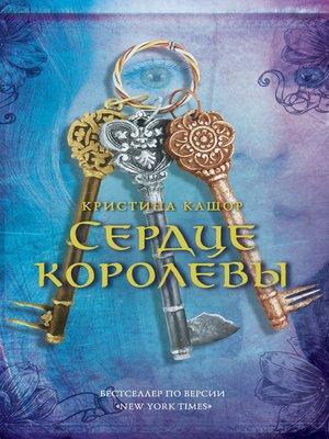 cover image of Сердце королевы