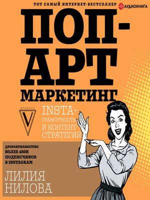 cover image of Поп-арт маркетинг