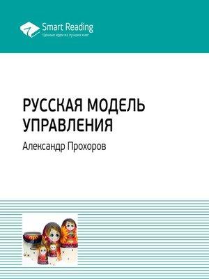 cover image of Русская модель управления