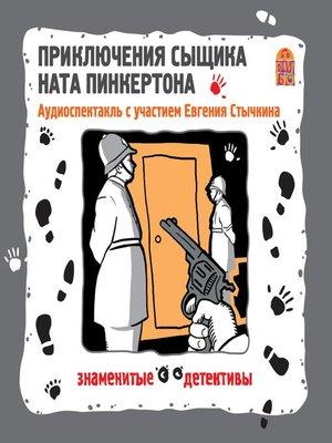 cover image of Приключения сыщика Ната Пинкертона