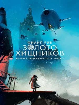 cover image of Хроники хищных городов. Книга 2. Золото хищников