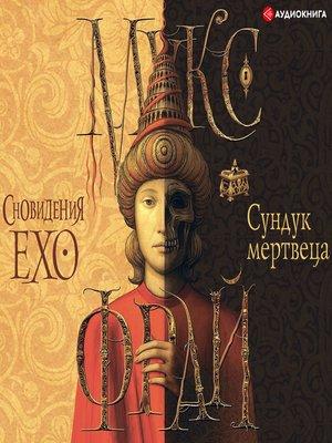 cover image of Сундук мертвеца. Сновидения Ехо