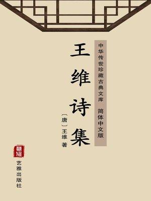 cover image of 王维诗集(简体中文版)