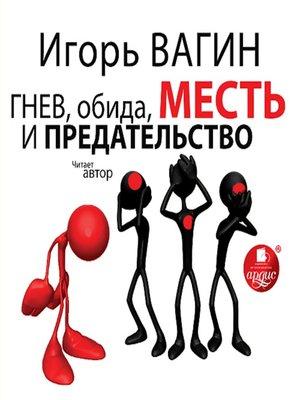 cover image of Гнев, обида, месть и предательство