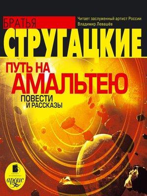 cover image of Путь на Амальтею