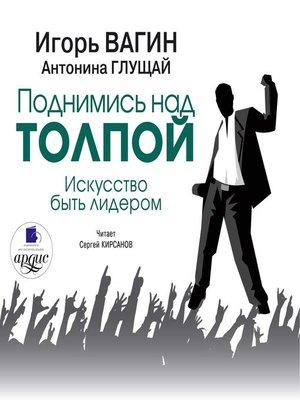 cover image of Поднимись над толпой. Искусство быть лидером