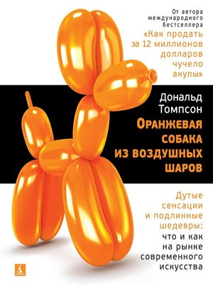 cover image of Оранжевая собака из воздушных шаров. Дутые сенсации и подлинные шедевры