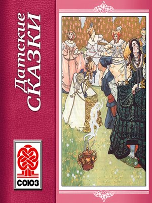 cover image of Датские сказки