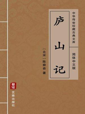 cover image of 庐山记(简体中文版)